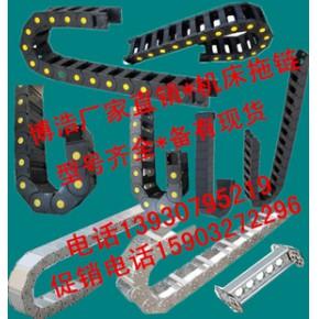 全封闭工程塑料拖链机床拖链S型尼龙拖链钢铝拖链