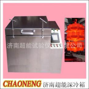 深冷炉 超深冷处理炉 模具加工专用深冷炉 热处理专用深冷炉