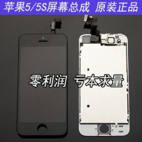 全新苹果iPhone5代5s原装屏幕总成显示屏5代5c触摸显示液晶屏