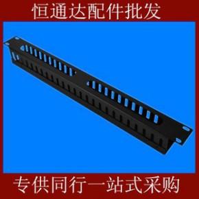 、19英寸1U 24口理线架,金属底板,塑料线槽