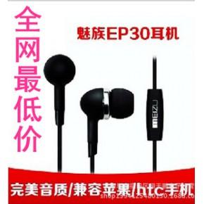 伙拼新品魅族EP30耳机 苹果三星小米安卓智能通用入耳式耳机