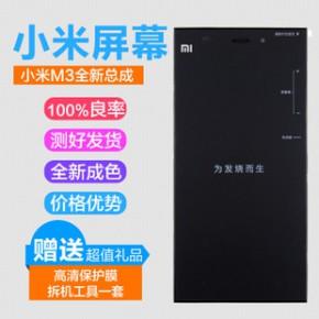 小米M3移动版带框手机屏幕维修液晶全新显示屏 触摸外屏总成