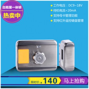出租屋一体锁/门禁遥控锁/刷卡电子锁/防盗电控锁/IDIC单双头可选