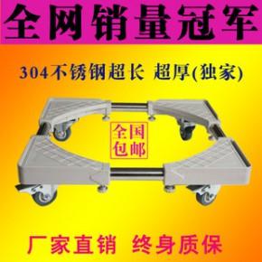 小天鹅海尔洗衣机底座移动托架全自动三洋底座滚筒不锈钢冰箱架子