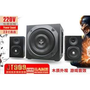新年巨献 JT-909 220V大功率全木质 带插U/sd卡 游戏级多媒体箱