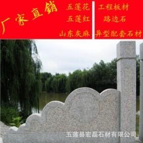 五莲县宏磊石材有限公司
