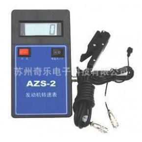 AZS-2柴油机汽油机发动机转速表
