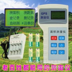 高精度测亩仪2015新款GPS面积测量仪/