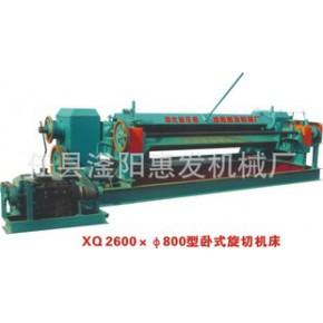 XQ2600型卧式有卡旋切机