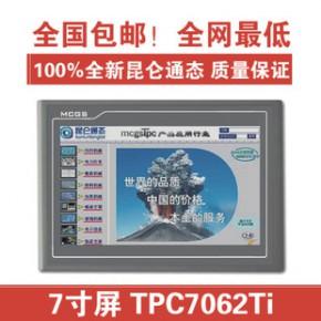 昆仑通态TPC7062Ti带网口