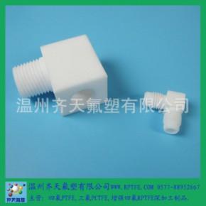 四氟接头三通  弯头管道塑料密封件