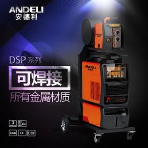 安德利DSP全数字化大功率多功能逆变双脉冲弧电焊机DSP-500H