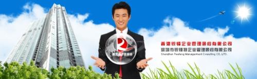 深圳市锐锋特企业管理顾问有限公司