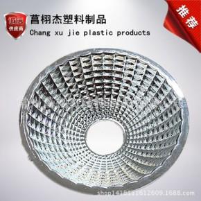订单加工LED橱柜灯反光杯、塑料反光杯加工 真空镀膜 加工