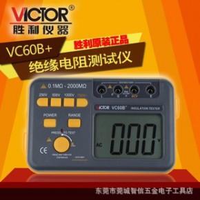 胜利电阻表 VC60B+兆欧表 数显电阻摇表