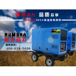 400A发电焊机/发电电焊机/静音柴油发电电焊机