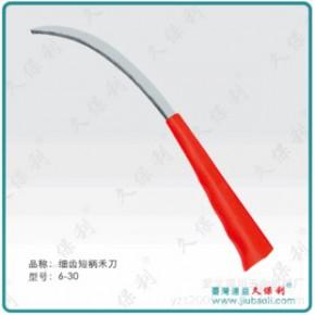 久保利牌农业用刀、园艺刀具--细齿短柄禾刀(6--30)