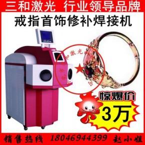 三和激光金属眼镜架激光点焊机 首饰激光焊接机 手动激光焊机