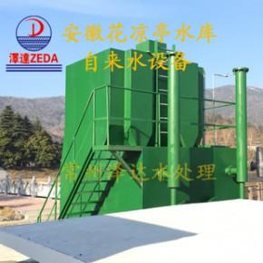 自来水制备设备ZDHJ沉淀池过滤池一体式全自动净水器