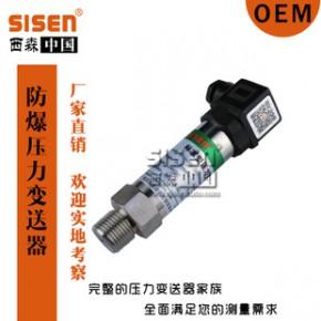 防爆压力变送器 易燃气体压力传感器 防爆等级高 稳定性好