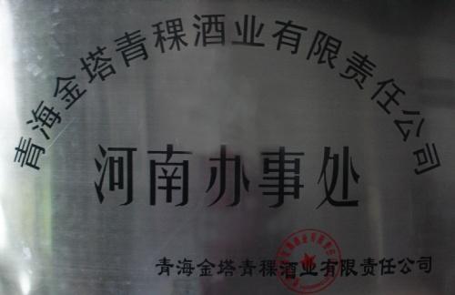 青海金塔青稞酒河南办事处