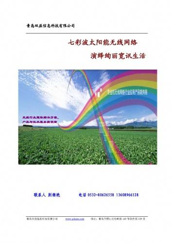 青岛双益信息科技有限公司