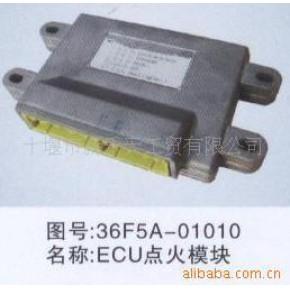 汽车电器-EQ140-2点火模块36F5A-01010