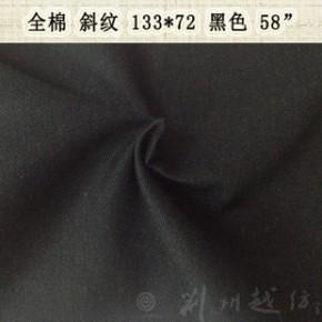 58寸40支133*72黑色 全棉斜纹细斜布 全棉防羽布 全棉漂白布