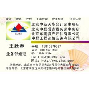 中磊盛鑫税务师事务所所得税亏损确认审计 税审