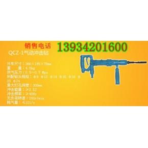 重庆贵州矿用煤安认证气动冲击钻气动钻机厂家