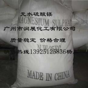 工业级农业级医药级无水硫酸镁广州专业销售