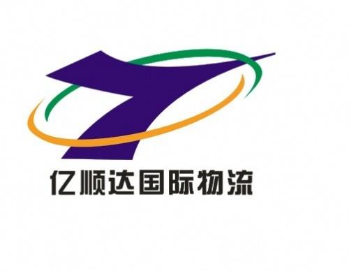 深圳市亿顺达货运代理有限公司