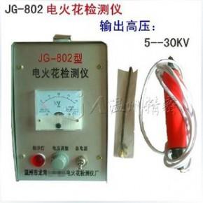 电火花检测仪JG-802 管道衬氟衬塑电火花检漏仪