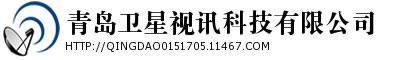 青岛卫星视讯科技有限公司