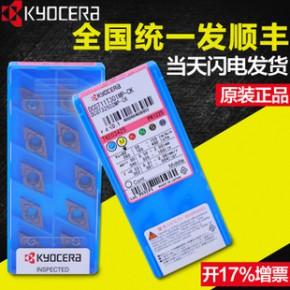 KYOCERA进口CNC数控车床刀具车削切槽金属陶瓷刀粒车刀