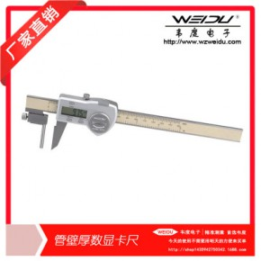 管件厚度测量卡尺 管壁厚数显卡尺 数显游标卡尺