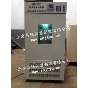HZQ-F160数显全温振荡培养箱 全温振荡器
