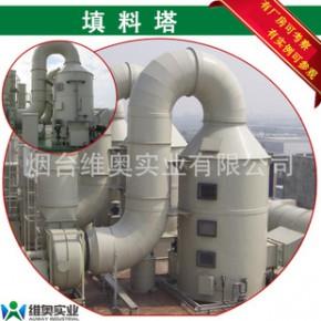 塑料/炼油酸雾废气吸收净化设备