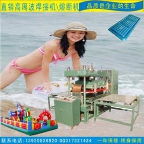 充气玩具游泳圈沙滩床垫皮筏艇高周波熔接机|皮革同步熔断机