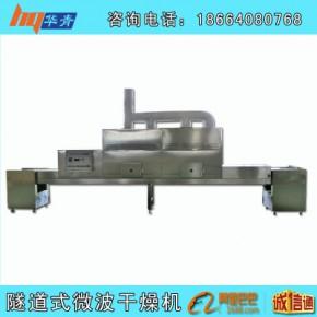 工业微波设备厂家销售隧道式微波烘干机