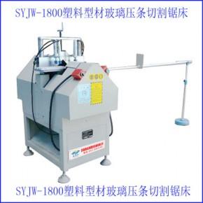 塑料型材玻璃压条切割锯床/塑钢型材门窗加工设备/机械/