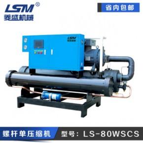 冷水机厂供应80p工业冷水机 螺杆式冷水机组 工业制冷机 冷冻机
