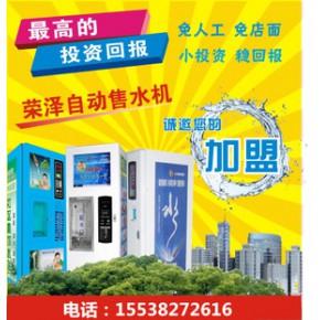 自动售水机,小区自动售水机,厂家直销自动售水机