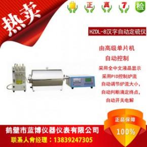 零售2015新自动定硫仪HZDL-8型煤质化验仪器库伦定硫仪