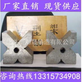 工字V型架/单口V型块/多口V型铁/订做非标铸钢V型架