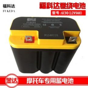 ??七_卷繞電池9ah 本田摩托車蓄電池 12v啟動電瓶