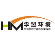 杭州华盟环境工程有限公司