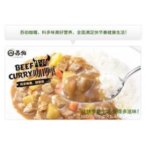 快餐专用咖喱铝箔包装方便食品快餐专用商超、淘宝网销售