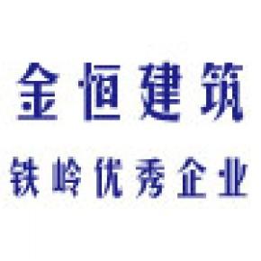 鐵嶺金恒建筑工程有限公司
