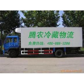 提供上海到全国各地冷藏物流,冷冻,保鲜运输服务